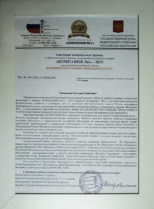 """Ежегодная национальная премия """"Компания №1"""" -2015"""