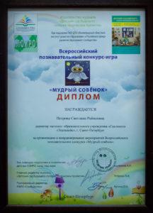 Диплом Мудрый Совенок
