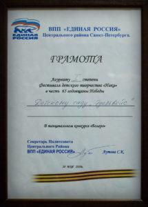 Грамота лауреату I степени детскому саду Эдельвейс