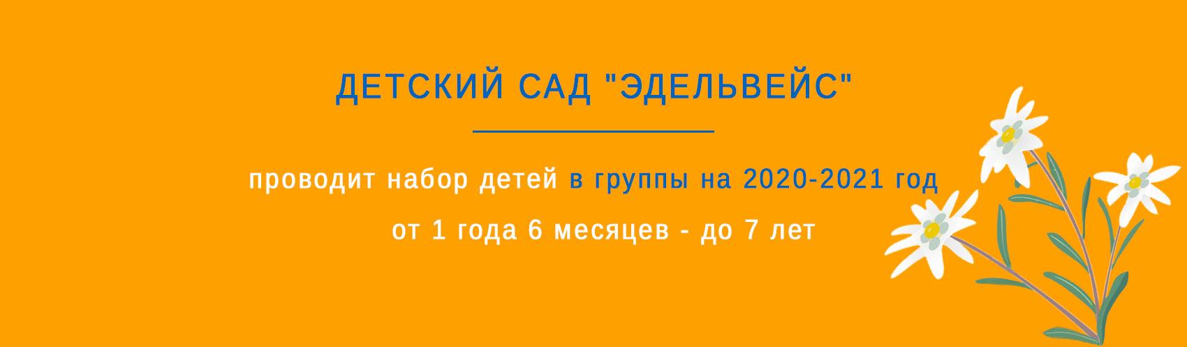 gruppi-2020